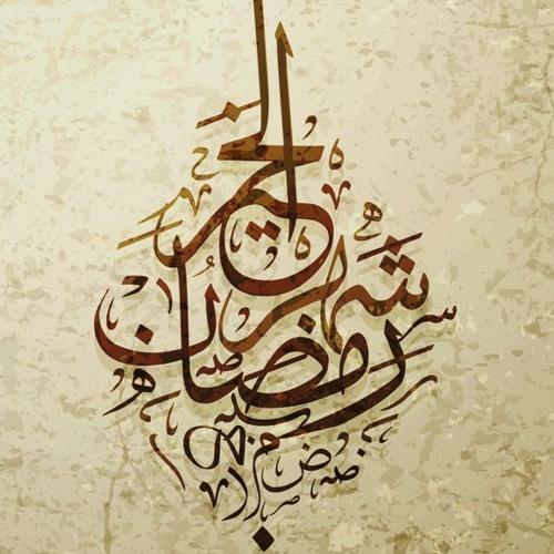 رمضان يدنو يا سعادة خافقي منصور السالمي By Salah Takwa
