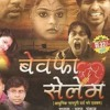 Guya Tor Judai Jaan Marela ( Nagpuri songs)