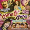 Hy re suman ( Nagpuri Songs)