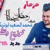 Download مزمار رمضان جانا الحظيظ محمد السعيد ابو تريكه 2018 Mp3