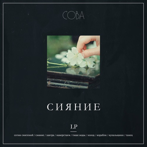 СОВА — Сияние (LP, 2018)
