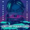 Филипп Киркоров - Цвет Настроения Синий (AlekZi Remix)