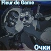 Fleur de Game - Очки | Run the Jewels Freestyle |