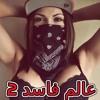 Download مهرجان عالم فاسد 2 حمو بيكا - مودي امين - فيجو الدخلاوي 2018 Mp3