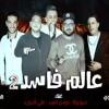 Download مهرجان عالم فاسد 2 _ حمو بيكا - مودي امين - علي قدوره - توزيع فيجو الدخلاوي Mp3