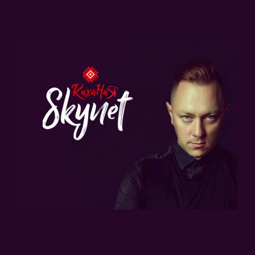Skynet - Каханая (прэм'ера, 2018)