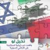 Download تخيل لو وقعت حرب إيرانية اسرائيلية على الاراضي السورية Mp3