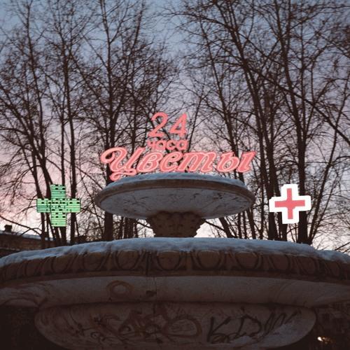 SlideUltraUnity - Город розовых снов