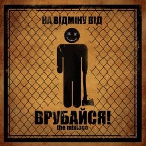 На Відміну Від —  «Врубайся» (the mixtape, 2009)