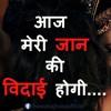 Aaj Meri Jaan Ki Vidayi Hogi