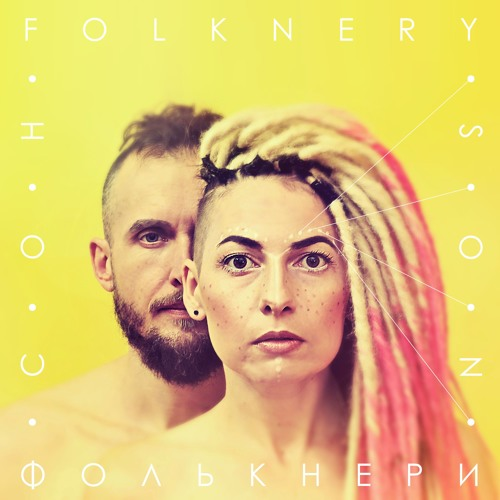 Folknery - Son