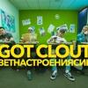 Филипп Киркоров - Цвет настроения синий (GOT CLOUT COVER)