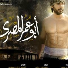 حسين الجسمي - شرع السما 2018 - تتر مسلسل ابو عمر المصري
