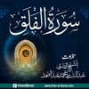 113 - Sura - Al - Falaq (the Fission) 005