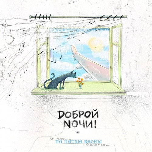 """EP  """"По пятам весны"""""""