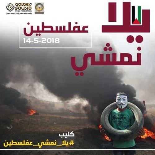 6bdab63c0 MP3 النسخة الرسمية ll فريق الوعد للفن الاسلامي ll يلا نمشي ع فلسطين by PS  INSHAD | Free Listening on SoundCloud