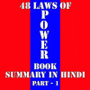48 Laws Of Power - Book Summary In Hindi Part - 1