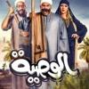 "Download أغنية بسبوسة من مسلسل "" الوصية "" غناء عماد كمال وبسنت النبراوي Mp3"