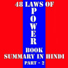 48 Laws of Power - Audio Book Summary in Hindi Part - 2