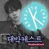 DaebakCast Ep. 68 - VIXX Album Review & How Choreography Enhances K-Pop [w Umu from ReacttotheK].mp3