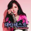 DaebakCast Ep. 69 - Korean Peace Treaty + Fav. K-Pop Songs of April 2018 [EXID, UNB, Wheein, Hyolyn]