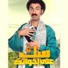 Download اغنية ايوة بغير  على ربيع وكريم نجوم مسرح مصر من مسلسل سك على اخواتك Mp3
