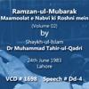 Ramazan ul Mubarak Mamoolat e Nabvi (S.A.W) Ki Roshni Main [Falsafa Soum (Volume 2)]