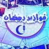 Download فزورة اول يوم رمضان Mp3