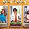 Download اعلان اورنج رمضان 2018 جاري يا جاري علي الدرامز Mp3