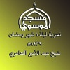 Lagu Original- 01_الليلة الاولى من شهر رمضان 1439هج