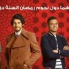Download اعلان فودافون رمضان2018 Mp3