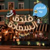 Download مسلسل فندق السعادة الجزء الثاني الحلقة 1 - The Joyous Hotel Series Season 2 EP1 (السُكري بيه) Mp3