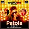 Patola (Dhol Mix) - DJ Kushagra Remix