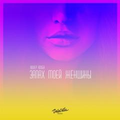 1 Адлер Коцба Feat. Timran - Запах Моей Женщины