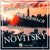 Денис RiDer - Двигаться (NOVITSKY REMIX)