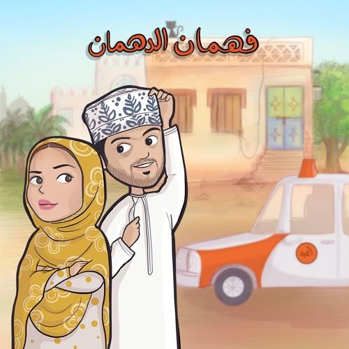 مسلسل فهمان الدهمان - الحلقة الثانية / تصريح البرغر
