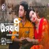Oporadhi - Ankur Mahamud Feat Arman Alif - Bangla Song 2018 - Smartrena.com