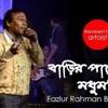 Fazlur Rahman Babu, Bangla Folk Song, Bangladesh Barir Pashe Modhu Moti