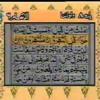 Tilawat Quran With Urdu Translation 8 of 30