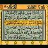 Tilawat Quran With Urdu Translation 9 of 30