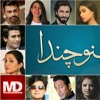 Suno Chanda OST by Farhan Saeed lyrics by Aehsun Talish composed by Naveed Nashad