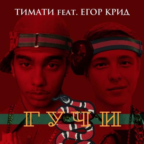 Timati & Egor KReeD - Gucci