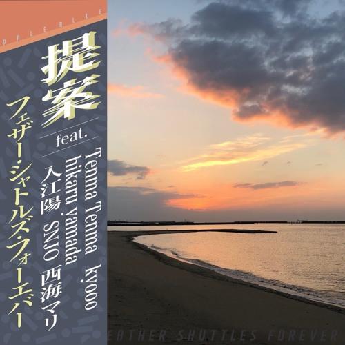 提案 (feat. Tenma Tenma, kyooo, hikaru yamada, 入江陽, SNJO, 西海マリ)