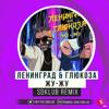 ЛЕНИНГРАД, ГЛЮК'OZA & ST - ЖУ-ЖУ (Sdklub Remix)
