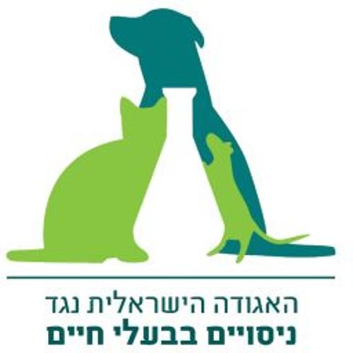 האגודה נגד ניסויים בבעלי חיים  /  מדע מודע אושרת בן חמו מארחת את אורן בן יוסף