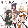 Toji no Miko (OP 2 / Opening FULL) - [Shinkakei Colors / Voice Cast]
