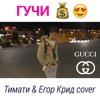 Гучи - Тимати feat. Егор Крид cover (Gucci)
