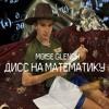 ДИСС НА МАТЕМАТИКУ
