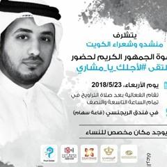 For Meshari لأجلك يا مشاري العرادة