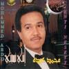 محمد عبده - أنتي نسيتي | لندن 97